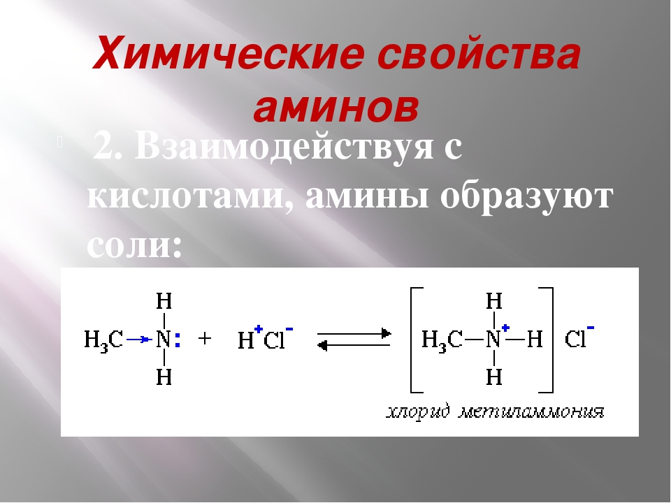 Химические свойства аминов 2. Взаимодействуя с кислотами, амины образуют соли: