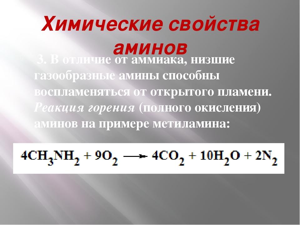 Химические свойства аминов 3. В отличие от аммиака, низшие газообразные амины...
