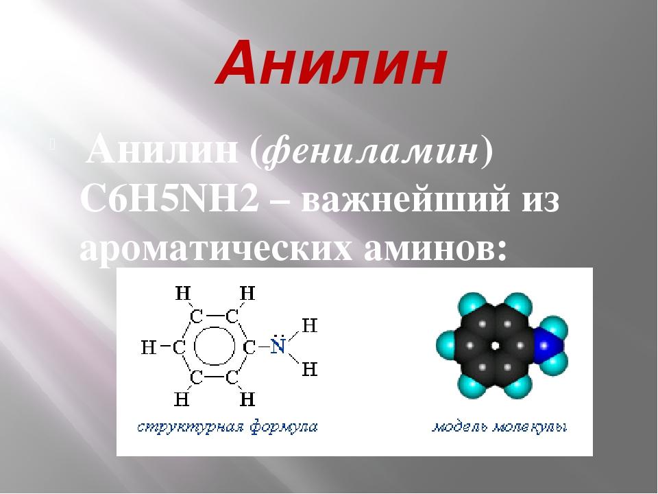 Анилин Анилин (фениламин) С6H5NH2 – важнейший из ароматических аминов: