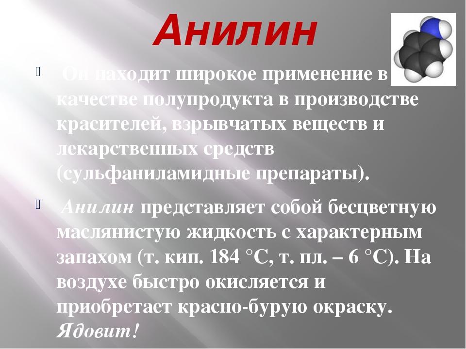 Анилин Он находит широкое применение в качестве полупродукта в производстве к...