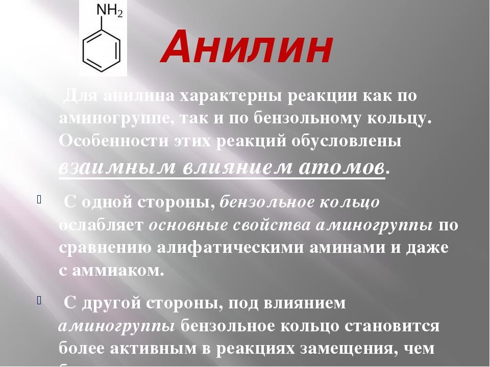 Анилин Для анилина характерны реакции как по аминогруппе, так и по бензольном...