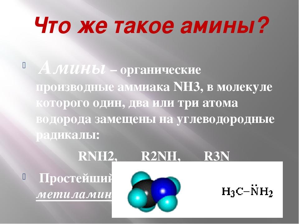 Что же такое амины? Амины – органические производные аммиака NH3, в молекуле...