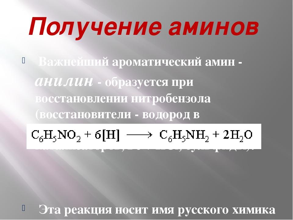 Получение аминов Важнейший ароматический амин - анилин - образуется при восст...