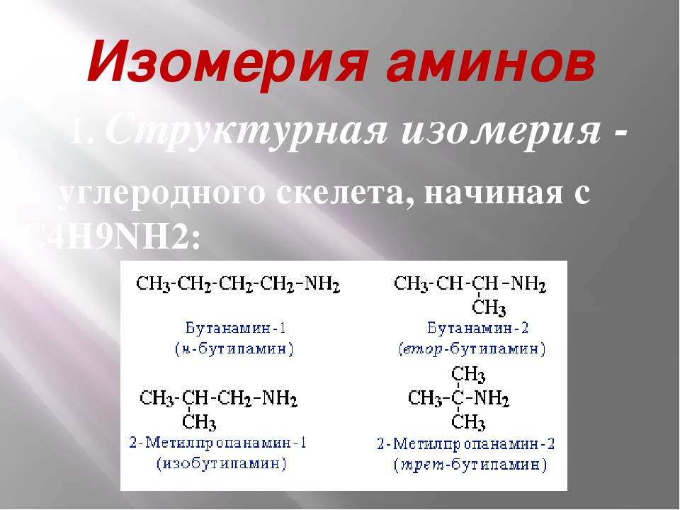 Изомерия аминов 1. Структурная изомерия - углеродного скелета, начиная с С4H9...