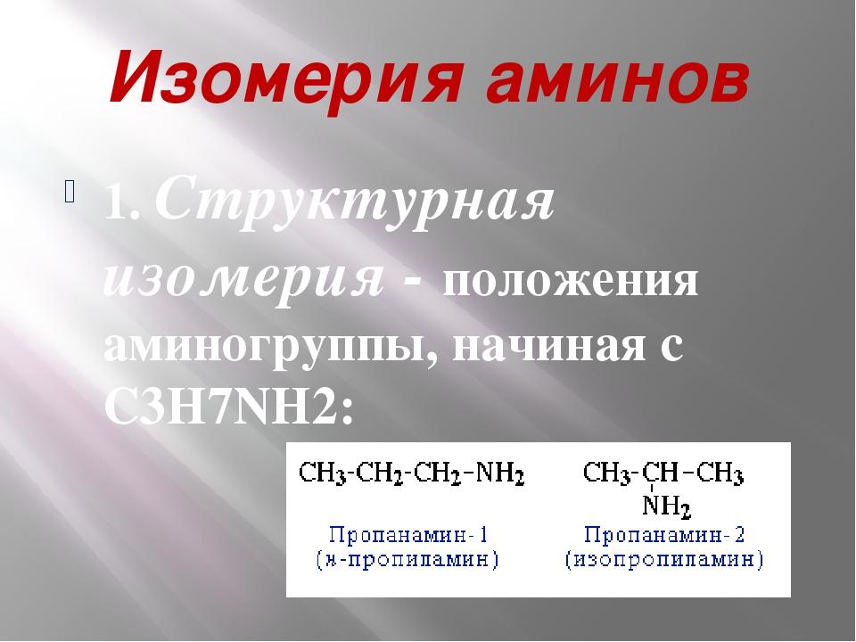 Изомерия аминов 1. Структурная изомерия - положения аминогруппы, начиная с С3...
