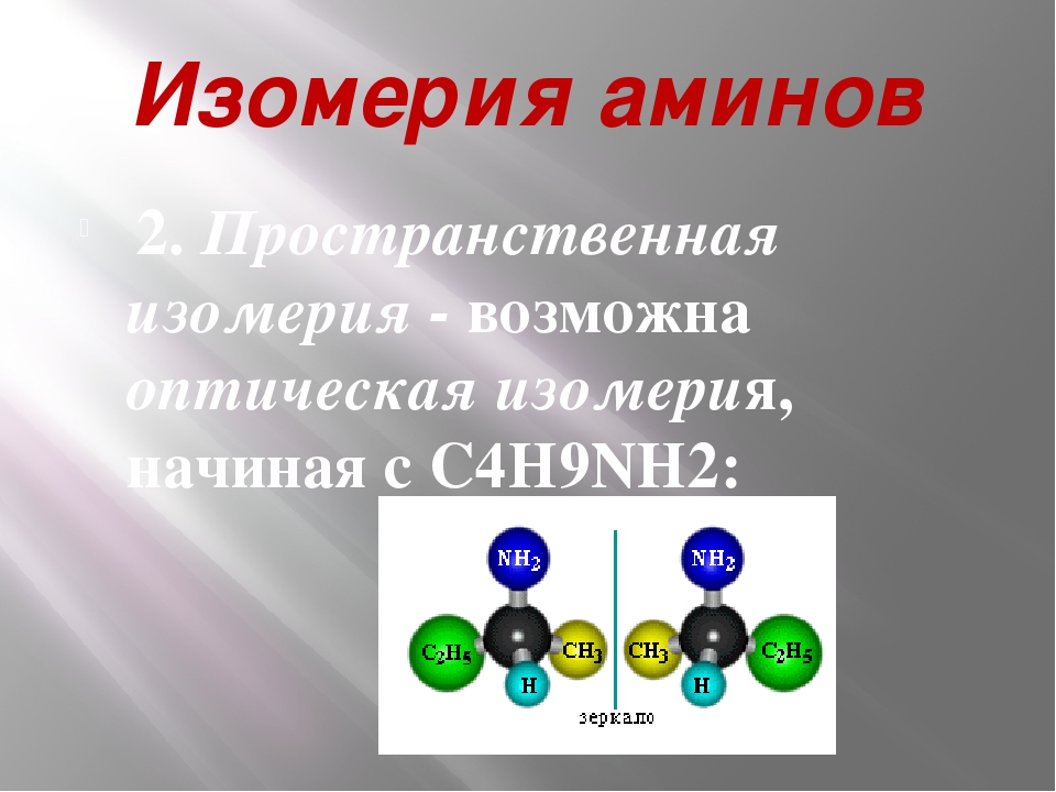 Изомерия аминов 2. Пространственная изомерия - возможна оптическая изомерия,...
