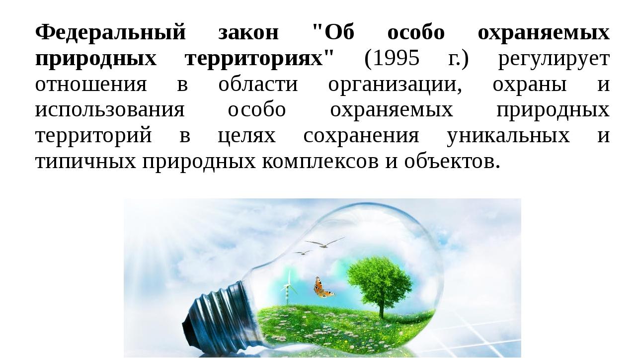 """Федеральный закон """"Об особо охраняемых природных территориях"""" (1995 г.) регул..."""