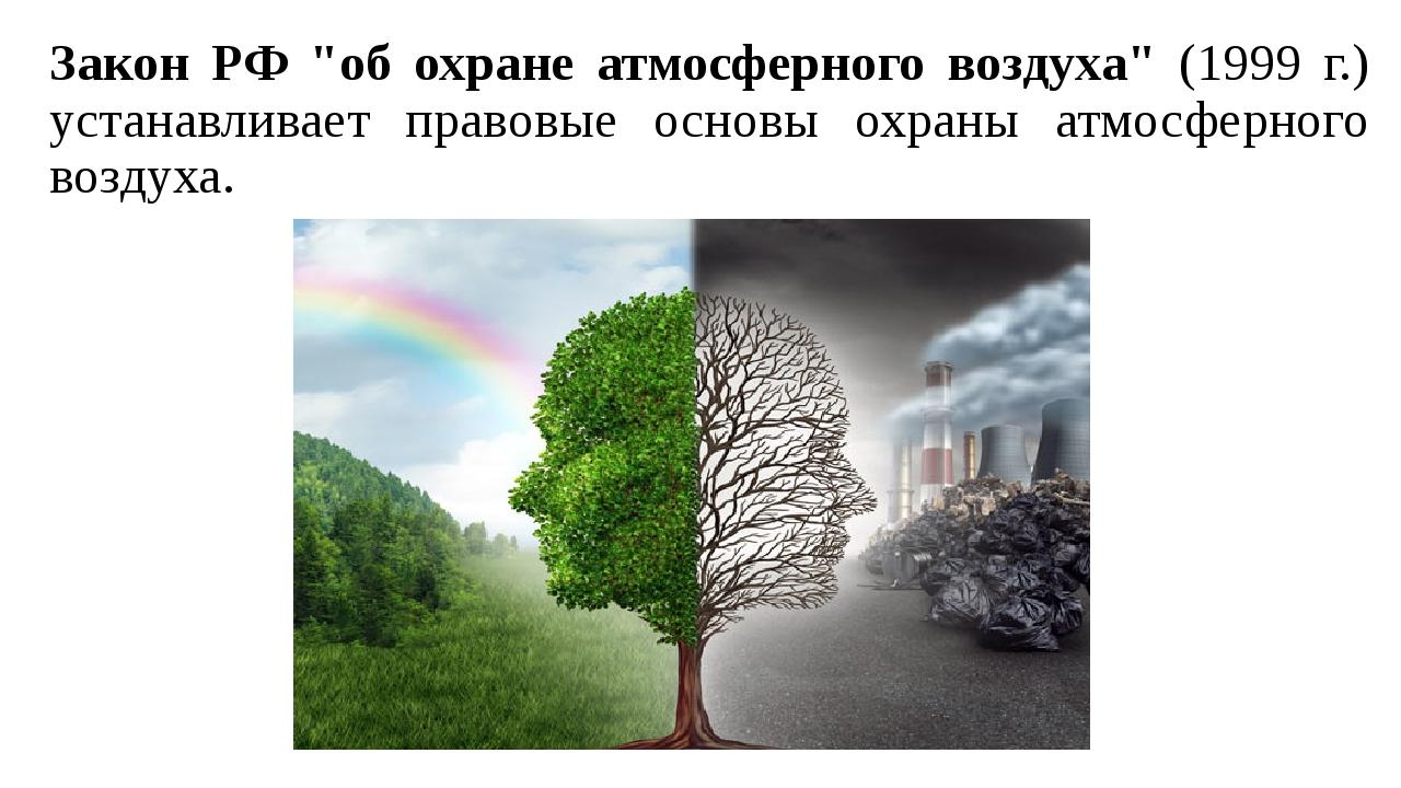 """Закон РФ """"об охране атмосферного воздуха"""" (1999 г.) устанавливает правовые ос..."""
