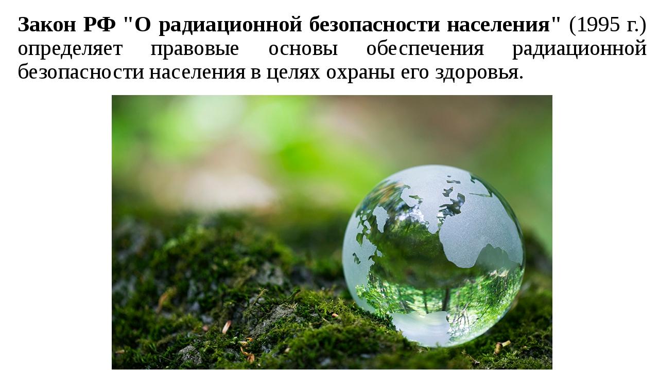 """Закон РФ """"О радиационной безопасности населения"""" (1995 г.) определяет правовы..."""