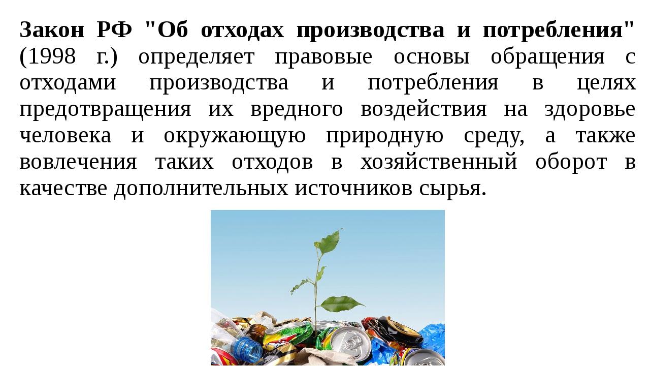 """Закон РФ """"Об отходах производства и потребления"""" (1998 г.) определяет правовы..."""