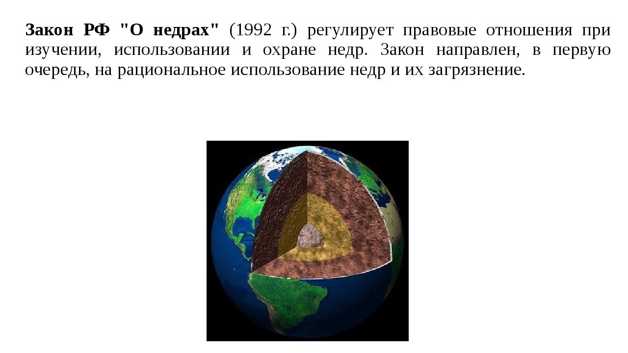 """Закон РФ """"О недрах"""" (1992 г.) регулирует правовые отношения при изучении, исп..."""