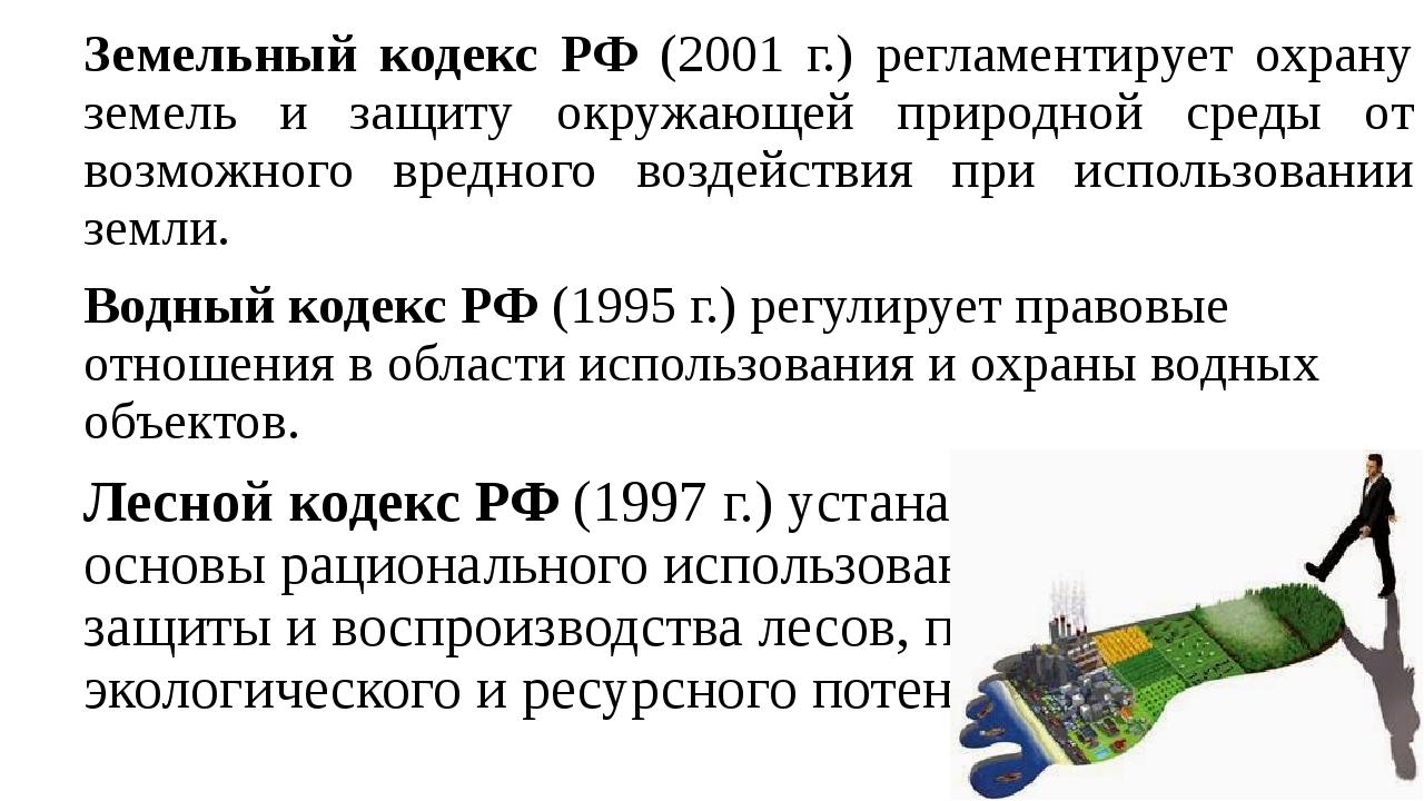 Земельный кодекс РФ (2001 г.) регламентирует охрану земель и защиту окружающе...