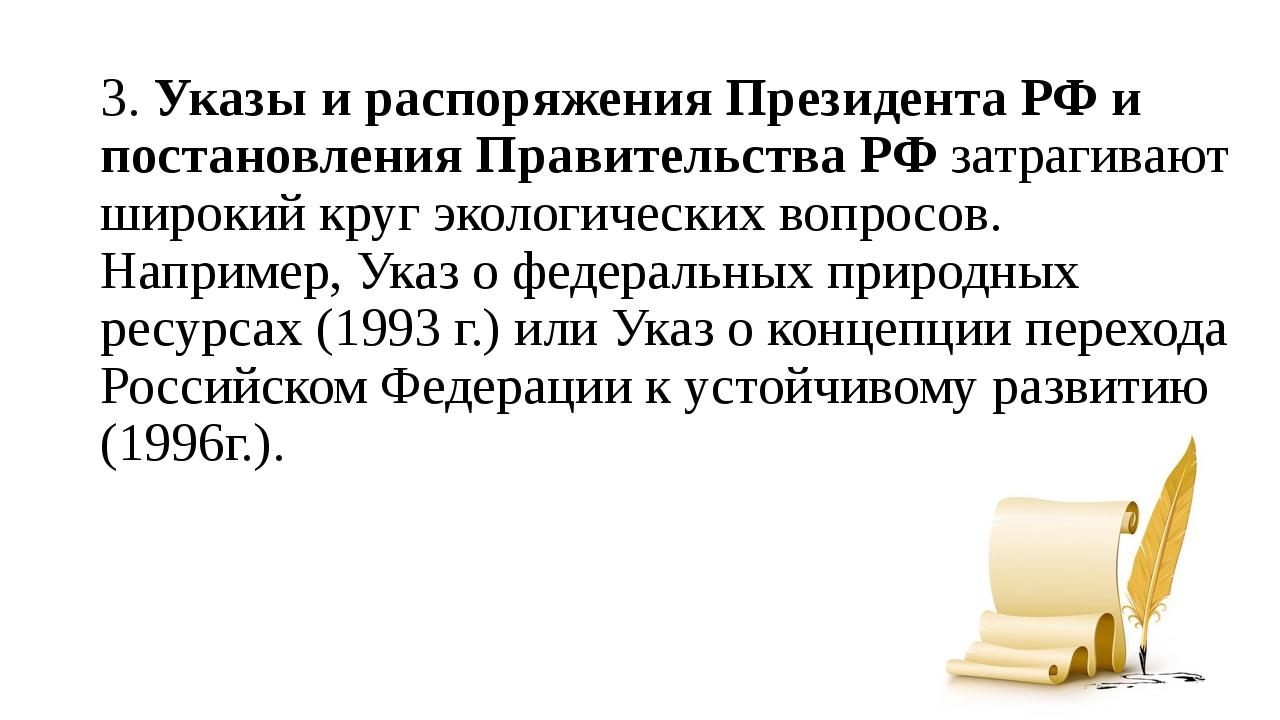 3. Указы и распоряжения Президента РФ и постановления Правительства РФ затраг...