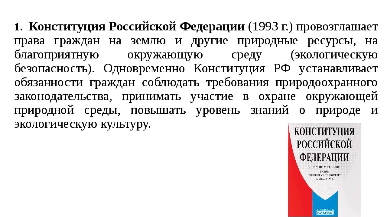 1. Конституция Российской Федерации (1993 г.) провозглашает права граждан на...