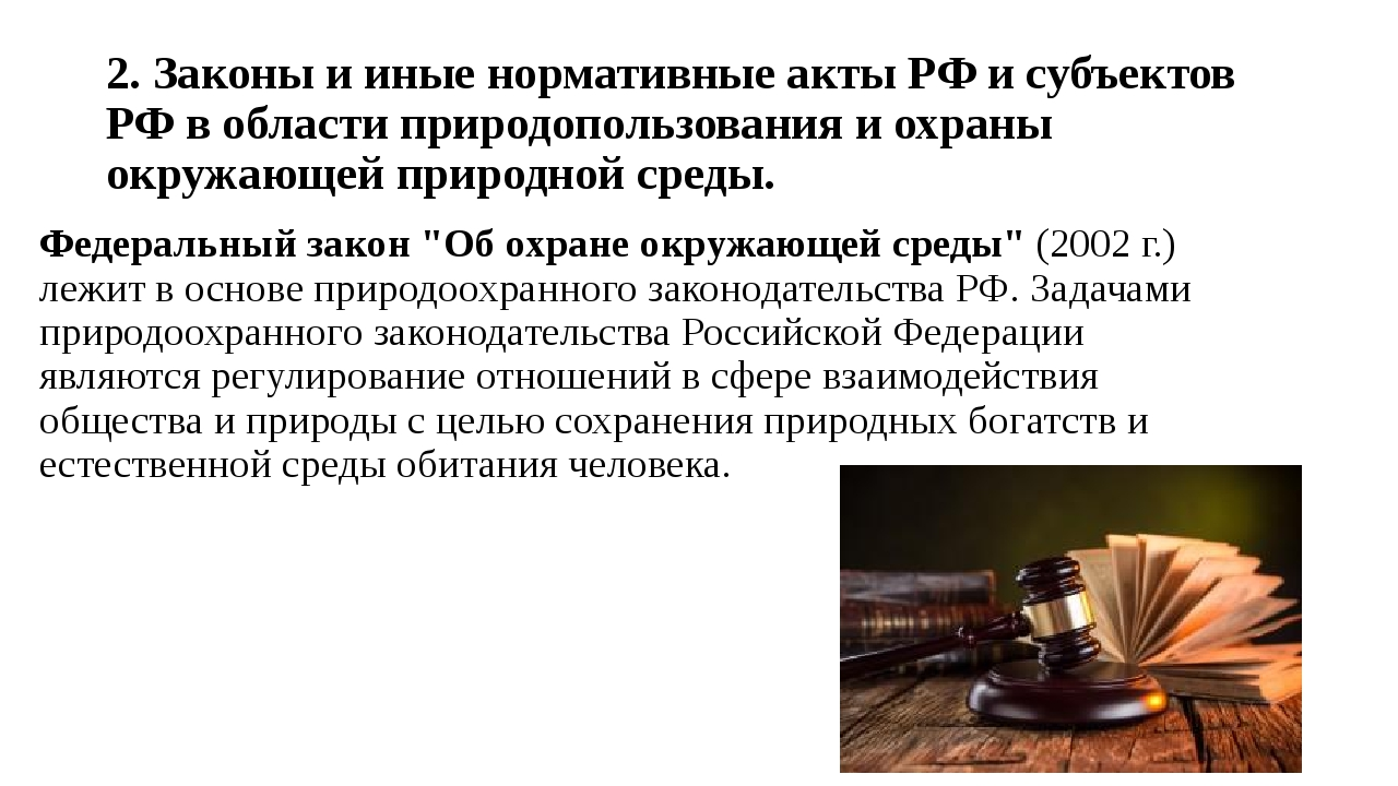 2. Законы и иные нормативные акты РФ и субъектов РФ в области природопользова...