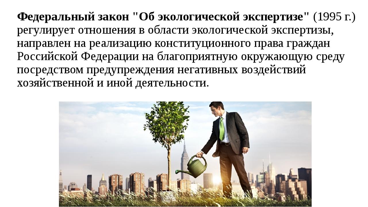 """Федеральный закон """"Об экологической экспертизе"""" (1995 г.) регулирует отношени..."""