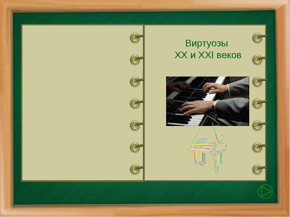 Самый большой рояль в мире занесён в «Книгу рекордов Гиннеса» в 2010 году. Ег...