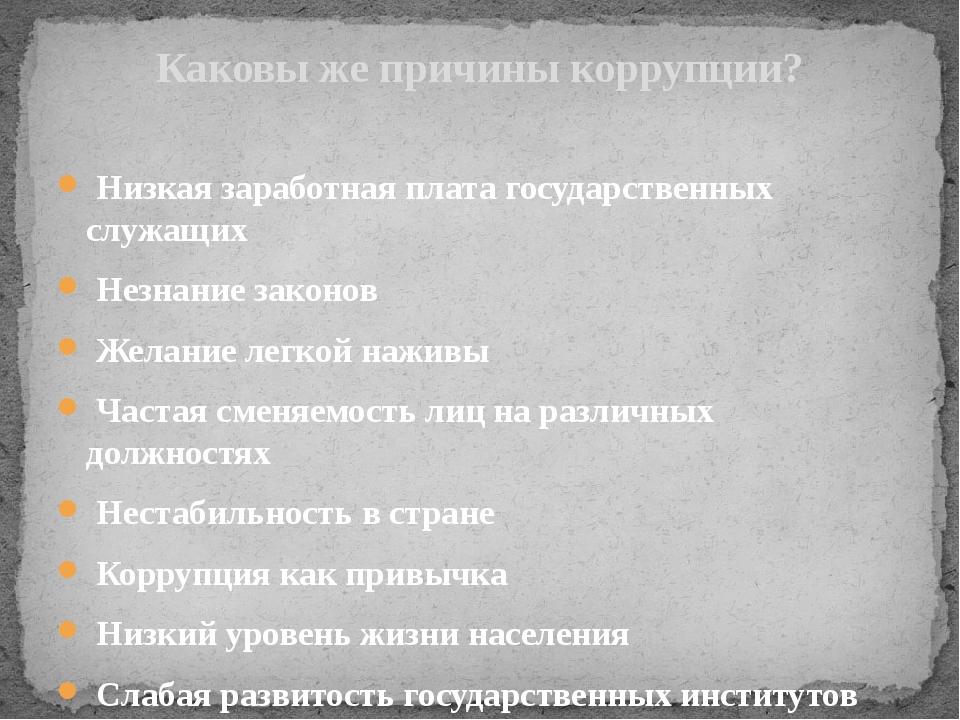 Низкая заработная плата государственных служащих Незнание законов Желание ле...