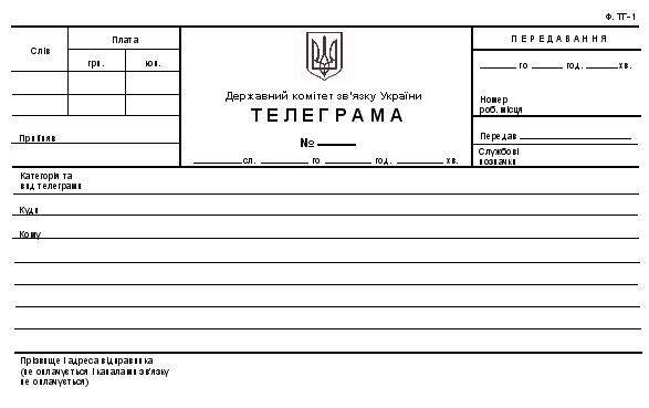 картинка бланка телеграммы шарики