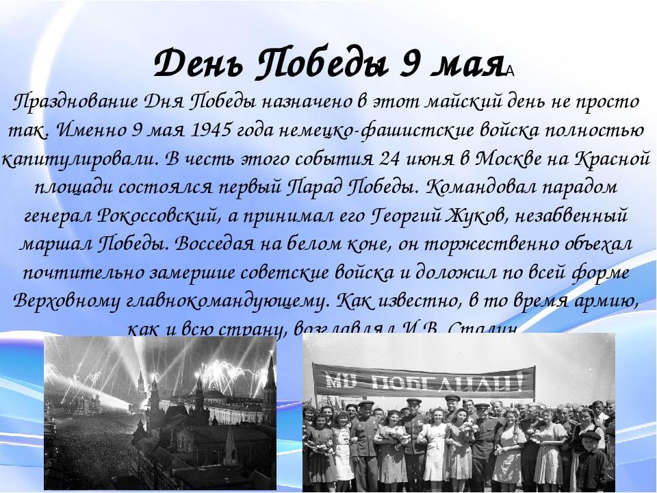 День Победы 9 мая Празднование Дня Победы назначено в этот майский день не...