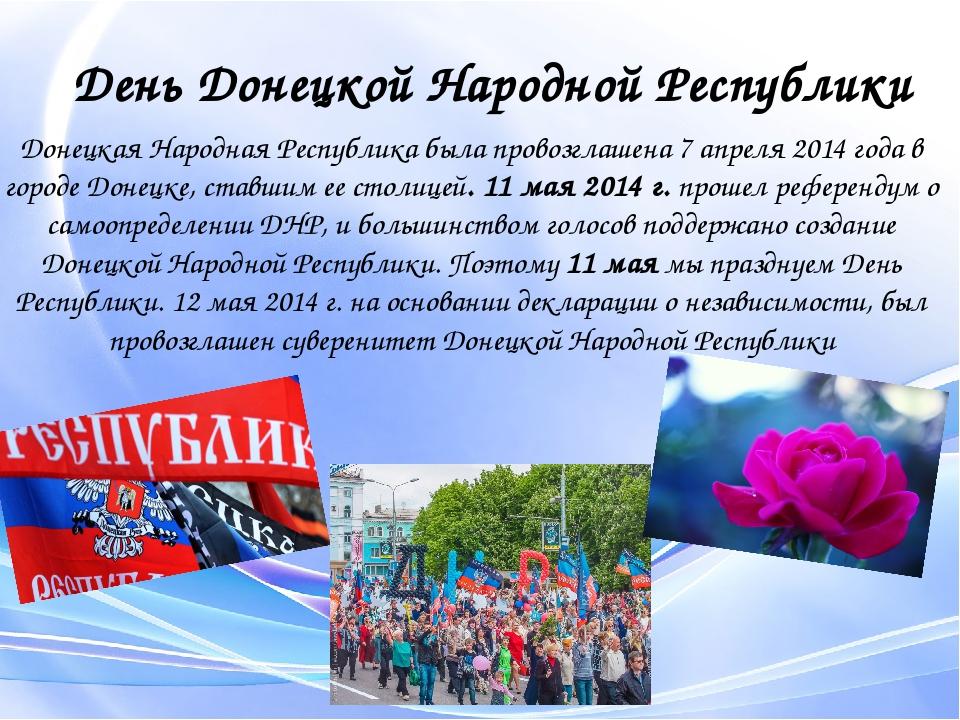 Донецкая Народная Республика была провозглашена 7 апреля 2014 года в городе...