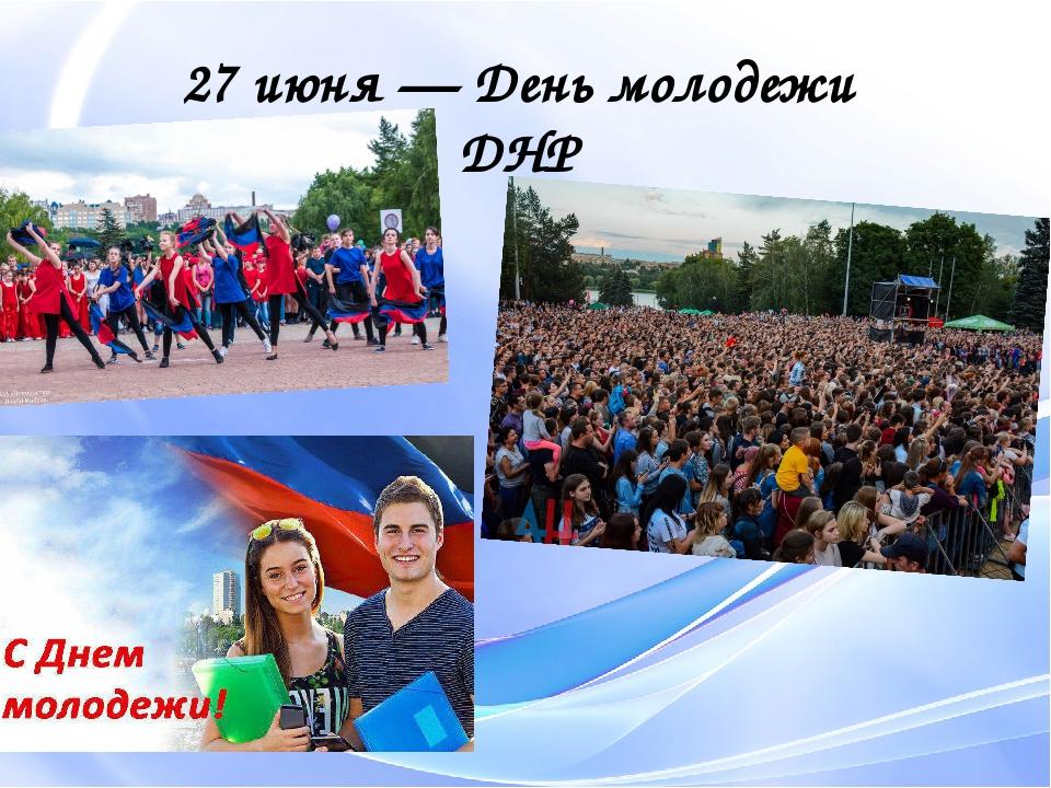 27 июня— День молодежи ДНР