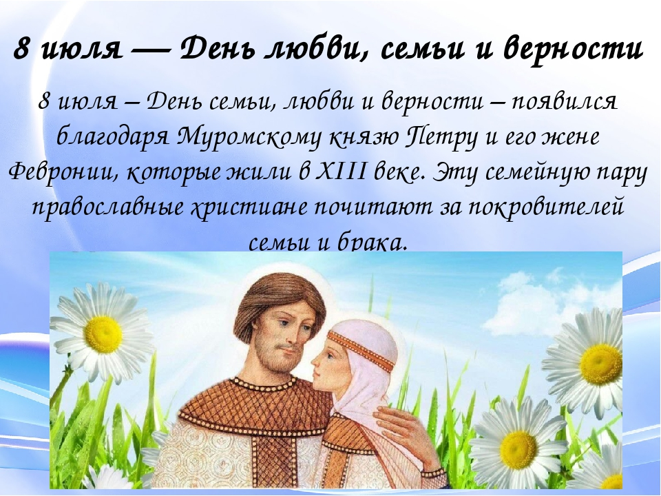 8 июля – День семьи, любви и верности – появился благодаря Муромскому князю...