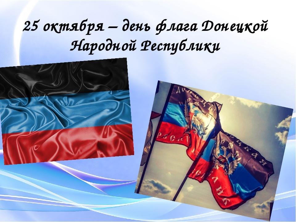 25 октября – день флага Донецкой Народной Республики