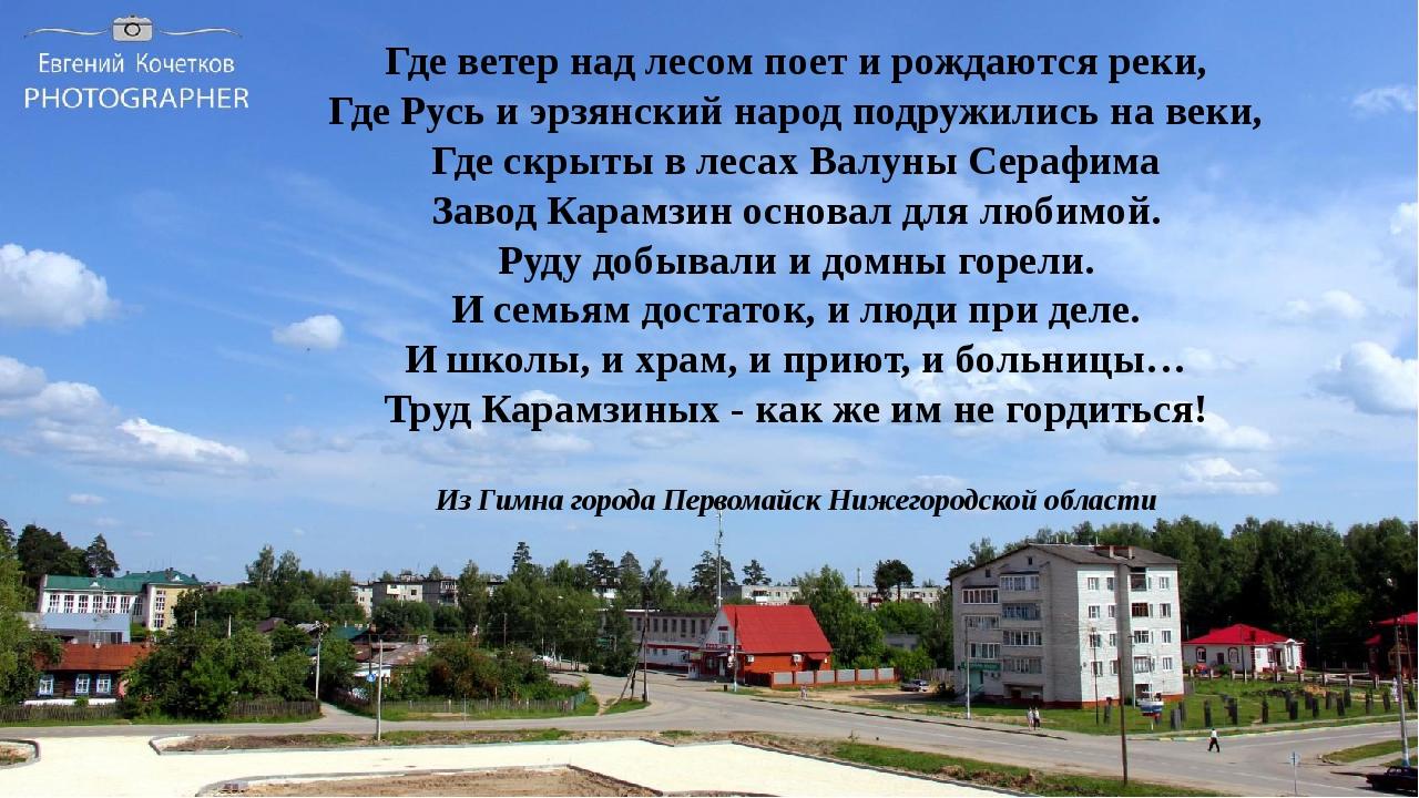 Прогноз погоды в Первомайске (Россия, Нижегородская