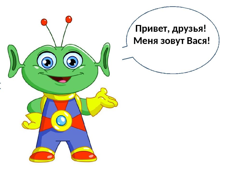 Привет, друзья! Меня зовут Вася!
