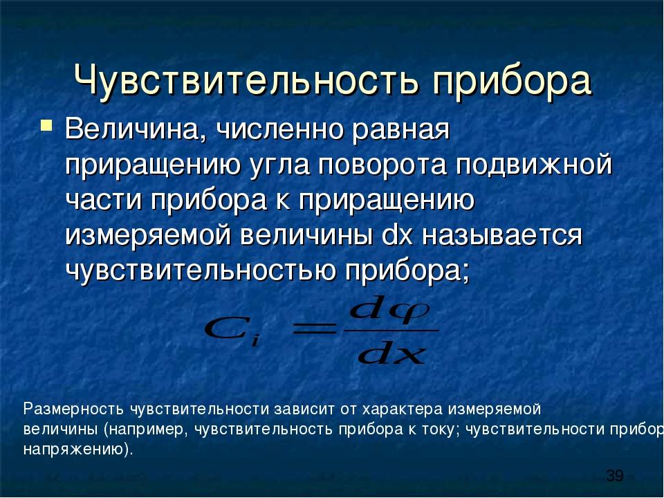 Чувствительность прибора Величина, численно равная приращению угла поворота п...