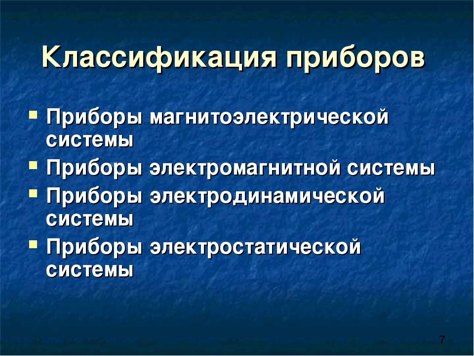 Классификация приборов Приборы магнитоэлектрической системы Приборы электрома...