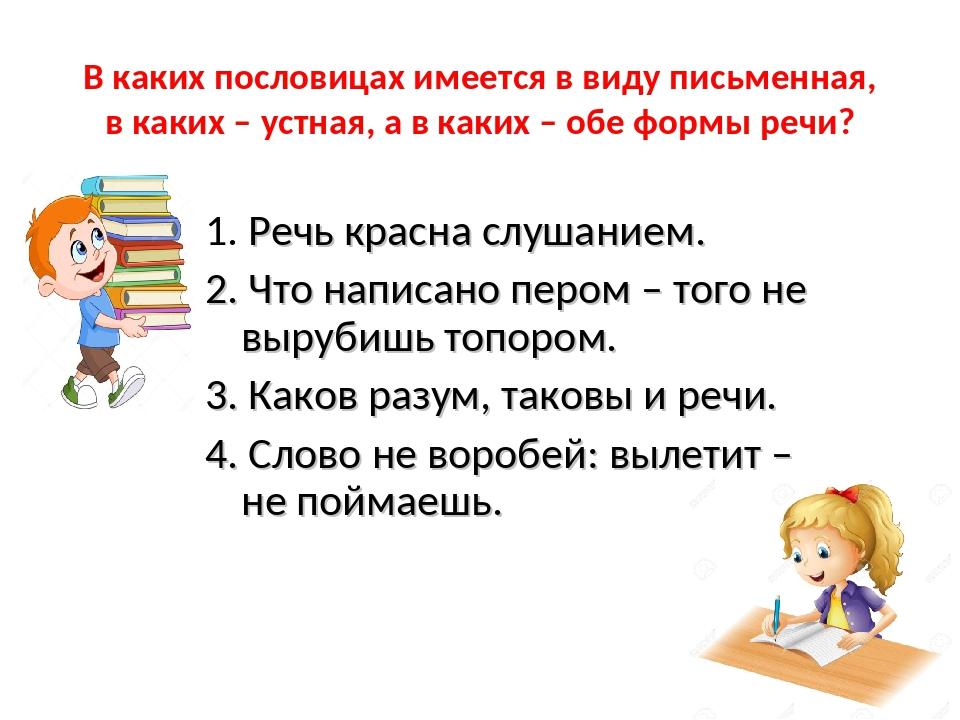 В каких пословицах имеется в виду письменная, в каких – устная, а в каких – о...