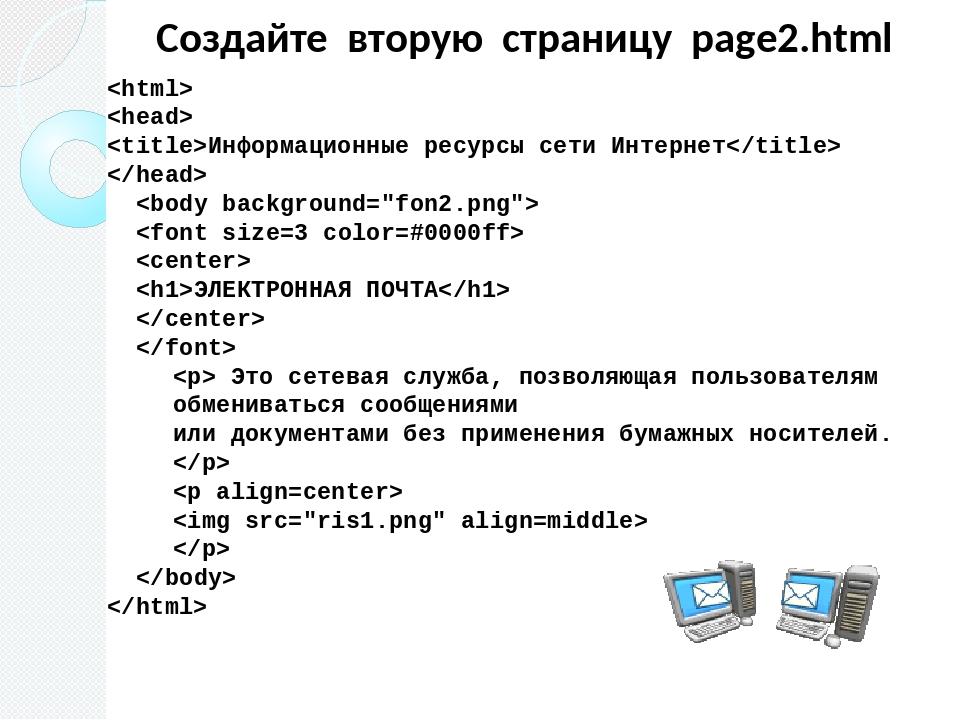 Практическая работа создание сайта 10 класс размещение ссылок с каталогов