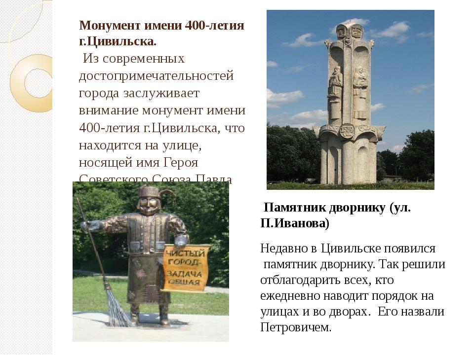 Монумент имени 400-летия г.Цивильска. Из современных достопримечательностей г...