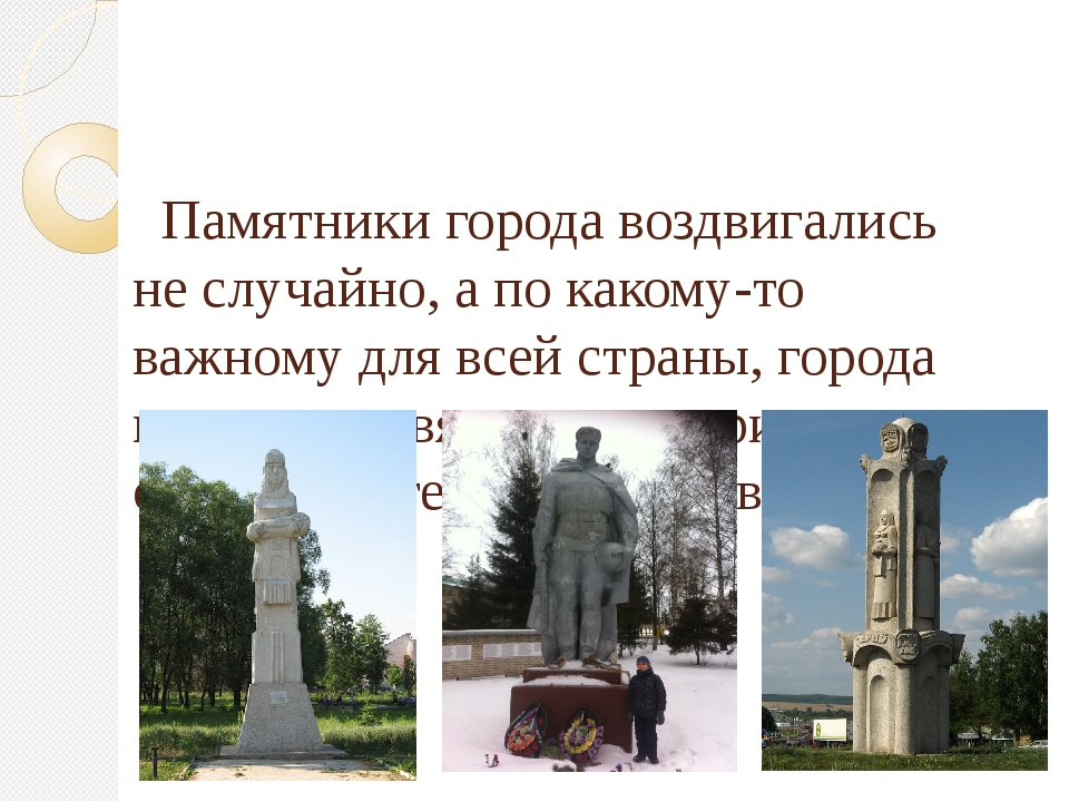 Памятники города воздвигались не случайно, а по какому-то важному для всей с...