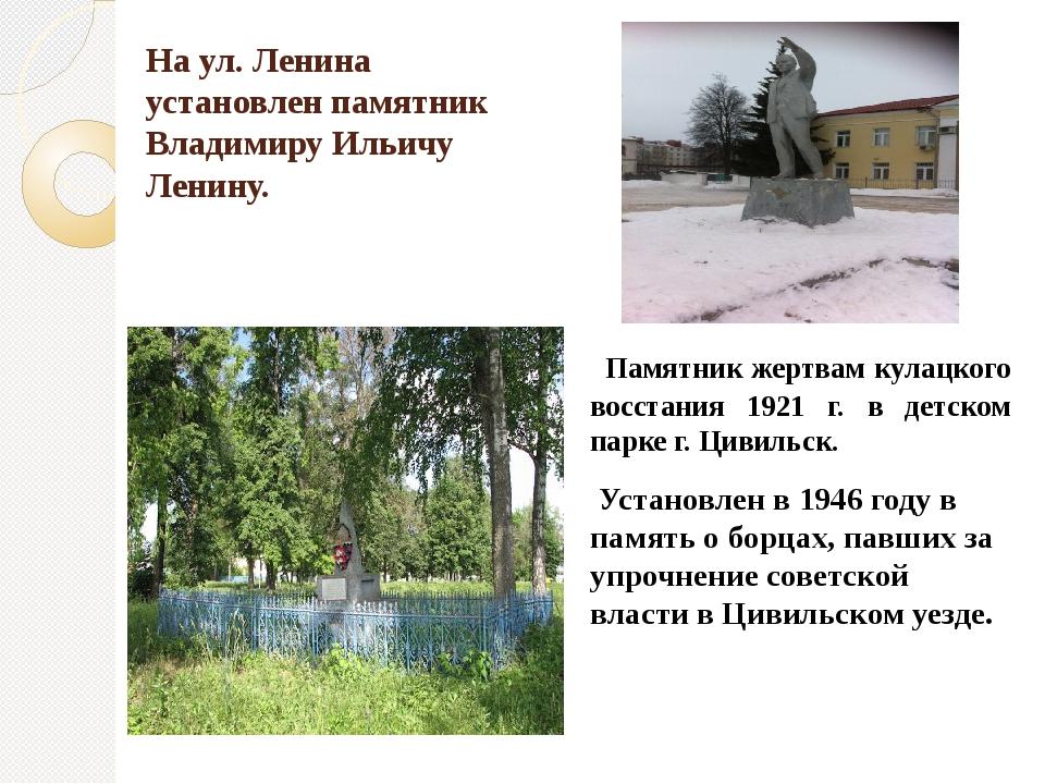 На ул. Ленина установлен памятник Владимиру Ильичу Ленину. Памятник жертвам к...