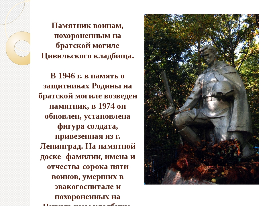 Памятник воинам, похороненным на братской могиле Цивильского кладбища. В 194...