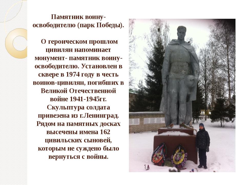 Памятник воину-освободителю (парк Победы). О героическом прошлом цивилян напо...