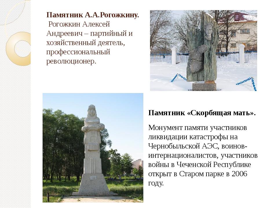 Памятник А.А.Рогожкину. Рогожкин Алексей Андреевич – партийный и хозяйственны...