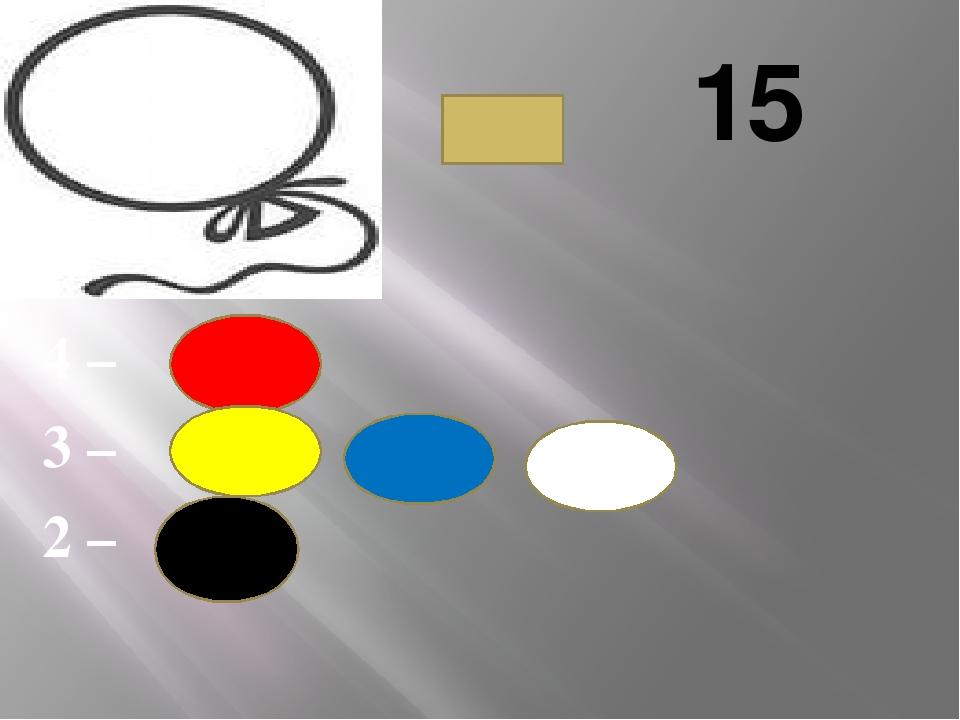 15 4 – 3 – 2 –