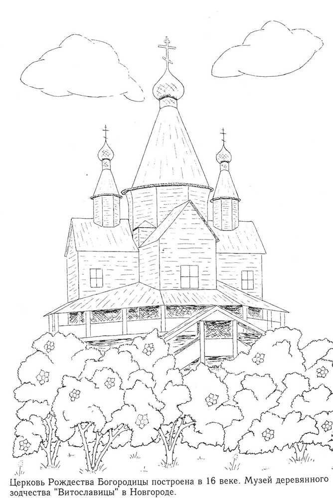 картинка церкви из раскраски много дрожжей плесеней