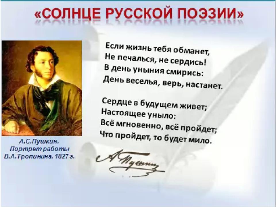 Рождения, открытка стихи пушкина