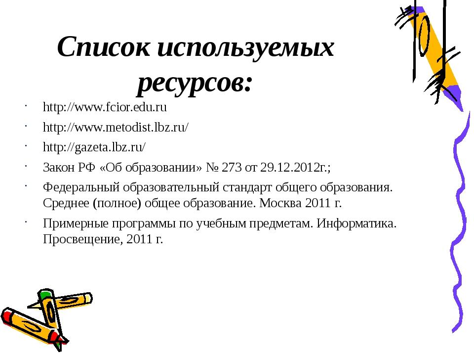 Список используемых ресурсов: http://www.fcior.edu.ru http://www.metodist.lbz...