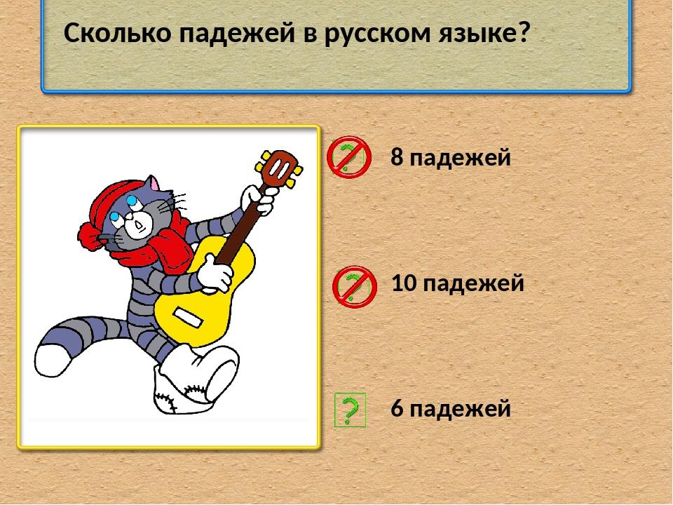Сколько падежей в русском языке? 8 падежей 10 падежей 6 падежей