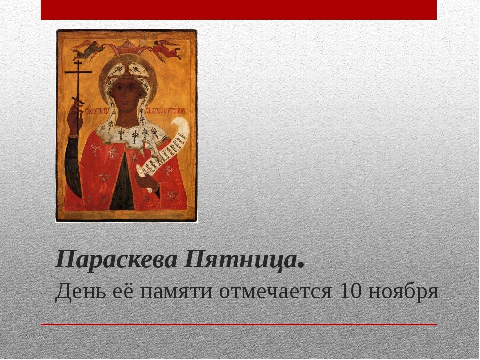 Параскева Пятница. День её памяти отмечается 10 ноября