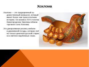 Хохлома— это традиционный художественный промысел, который имеет более чем