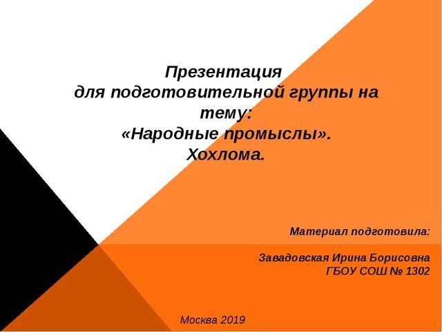 Презентация для подготовительной группы на тему: «Народные промыслы». Хохлома...