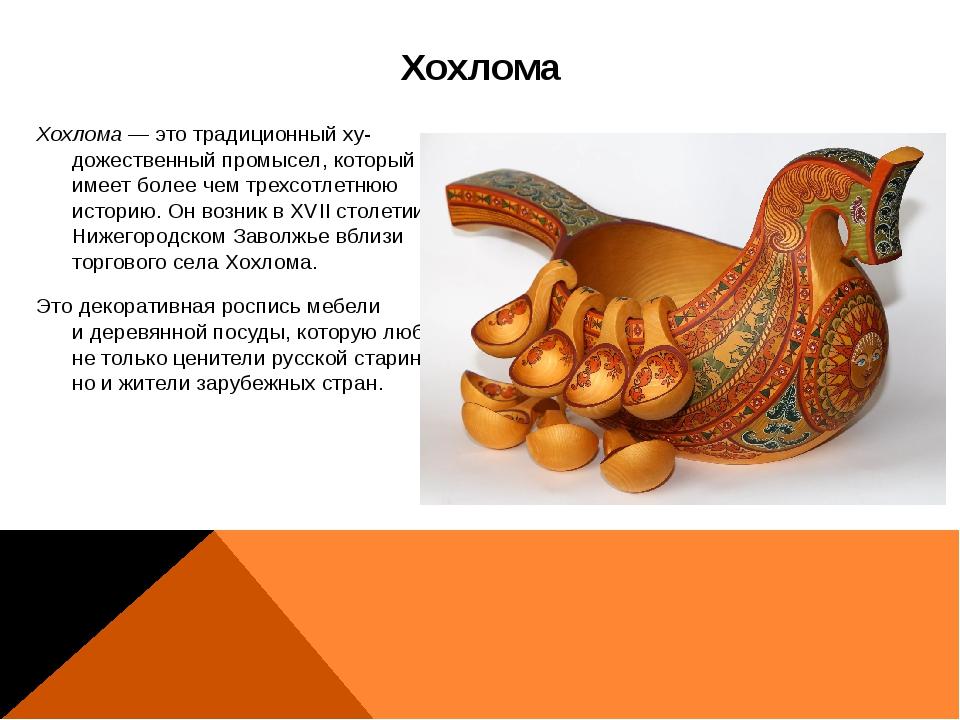 Хохлома— это традиционный художественный промысел, который имеет более чем...