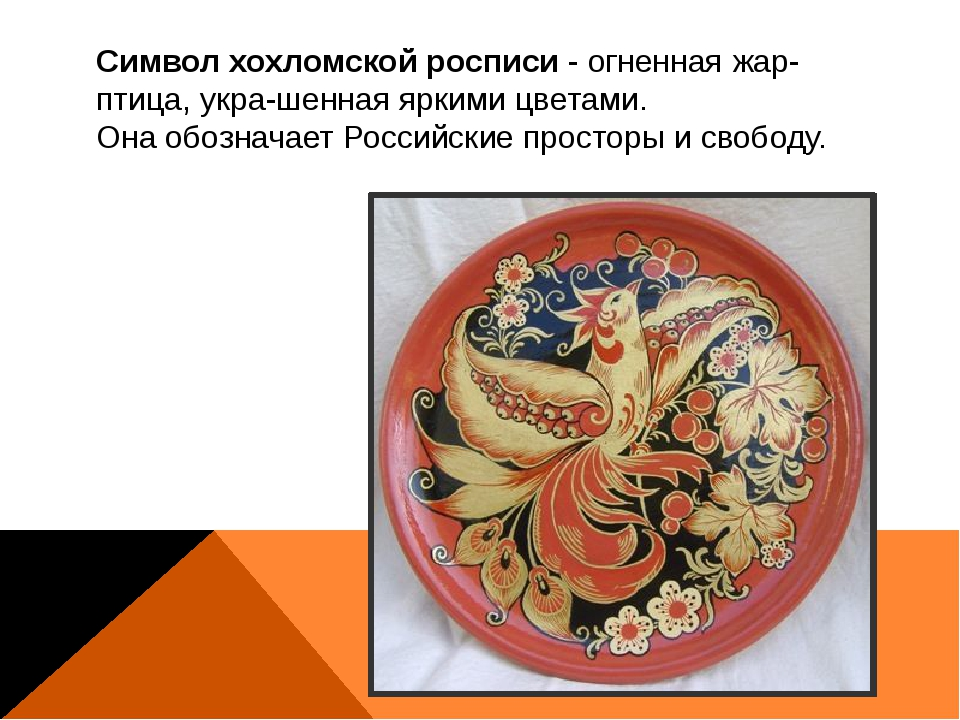 Символ хохломской росписи - огненная жар-птица, украшенная яркими цветами. О...